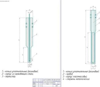 Проект канала измерения влажности и температуры для скважинной аппаратуры добычи нефти