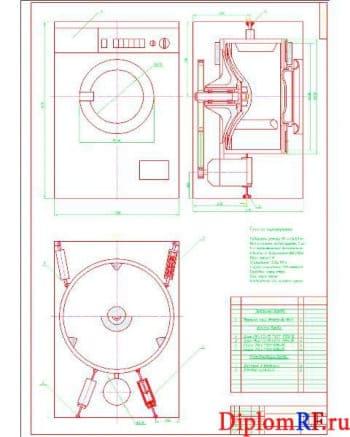 Чертёж общего вида машины стиральной (формат А1)
