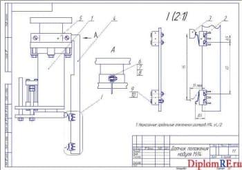Дипломный проект гибкого автоматического модуля сборки узла пневмораспределителя