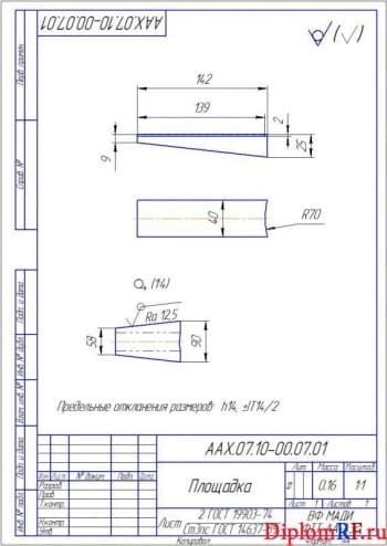 Чертёж детали площадки (формат А4)