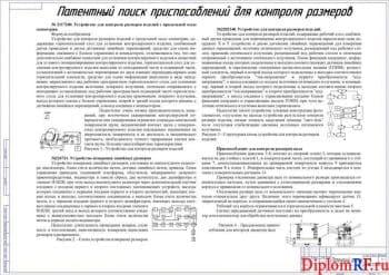 Чертеж патентного анализа (формат А1)