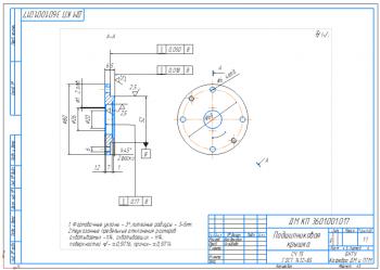 4.Рабочий чертеж подшипниковой крышки А3