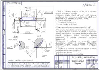Седло клапана выпуска (формат А3)