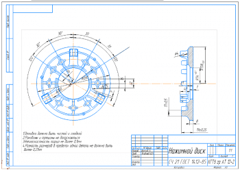 4.Рабочий чертеж нажимного диска А3