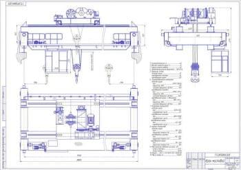 Разработка механизмов и металлоконструкции мостового крана