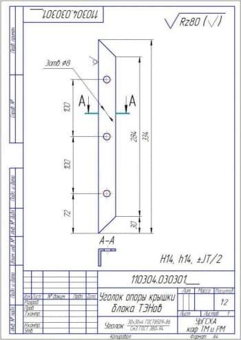 Чертеж уголок опоры крышки блока ТЭНов деталь (формат А4)