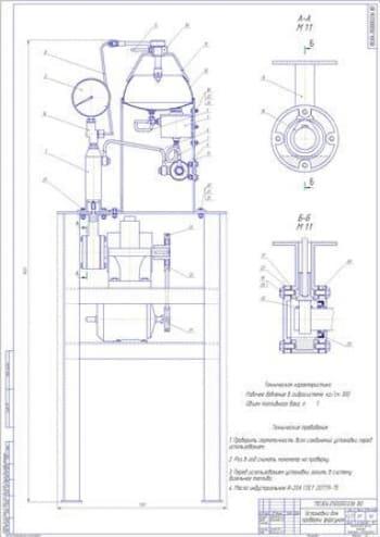 Участок по ремонту топливной аппаратуры с разработкой стенда для контроля распылителя форсунки