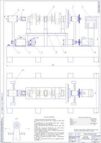 Разработка организации технического обслуживания и ремонта машинно-тракторного парка с разработкой стационарного, автоматизированного стенда балансировки коленчатых валов ДВС и роторов
