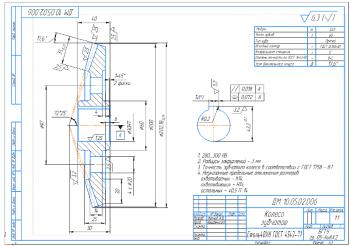 4.Рабочий чертеж колеса зубчатого А3