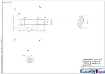 Чертеж Деталь Тормозной кулак автомобиля МАЗ 5336 (формат А1)