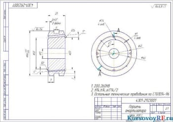 Чертеж детали поршень амортизатора (формат А3)