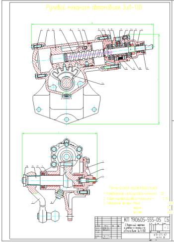 Организация технологического процесса ремонта рулевого механизма автомобиля ЗиЛ-130 с разработкой карты на восстановление вала