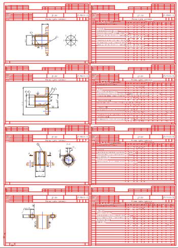 4.Технологическая карта с операционными эскизами на ремонт фланца А1