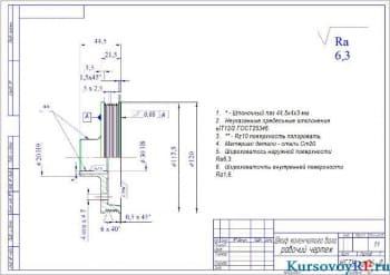 Чертеж шкив коленчатого вала рабочий чертеж (формат А3)