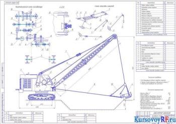 Проектирование Экскаватора Э-652Б с оборудованием драглайн