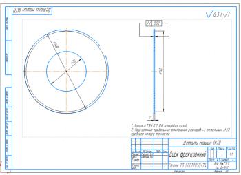 5.Рабочий чертеж фрикционной муфты из стали 20 А3