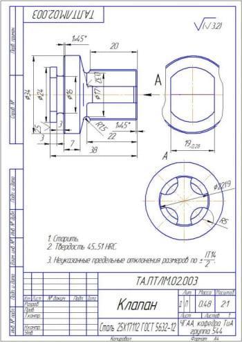 5.Рабочий чертеж детали клапан А4