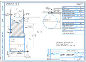 5.Рабочий чертеж червячного колеса А3