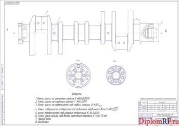 Чертёж ремонтных размеров вала коленчатого (формат А1)