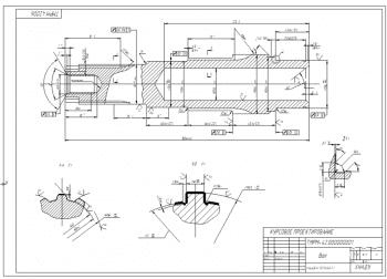 5.Рабочий чертеж детали вал из стали 38ХС А3