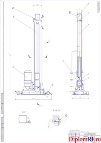 Чертеж стойка передвижная - 2 листа (формат А1)
