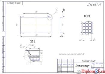 Чертеж дефлектор деталь (формат А3)
