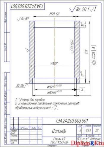 Чертёж детали цилиндра (формат А4)