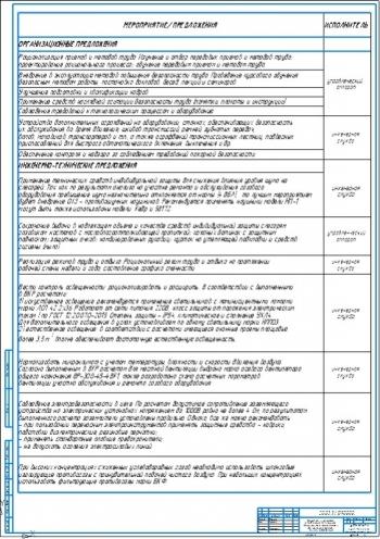 5.Мероприятия и решения  по повышению безопасности слесарей участка обслуживания и ремонта газового оборудования А1