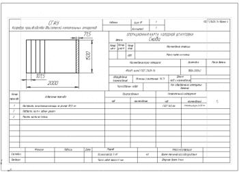 5.Операционная карта холодной штамповки скобы А4