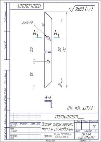 Чертеж уголок опоры крышки малого резервуара деталь  (формат А4)