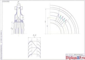 Чертеж двухпоточной радиально-осевой ступени (формат А1)