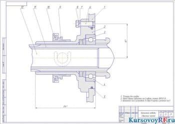 кронштейн отводки сборочный чертеж (формат А 2)