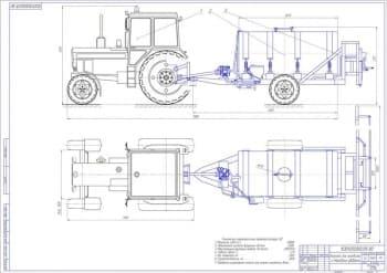 Разработка прицепного тракторного агрегата для подкормки и опрыскивания овощей