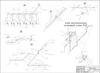 6.Чертеж Вентиляция. Аксонометрические схемы П2, В1, В2, В3, В6, обвязка приточных систем П1, П2