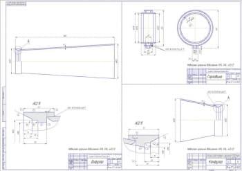 6.Деталировка конструкции (диффузор, горловина, конфузор) А1