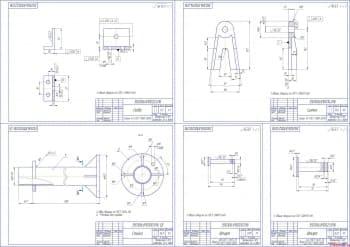 Рабочие чертежи деталей (формат 2хА1)