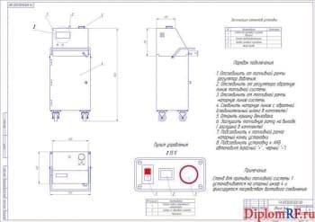 Модернизация производственной базы АТП с разработкой установки для промывания форсунок