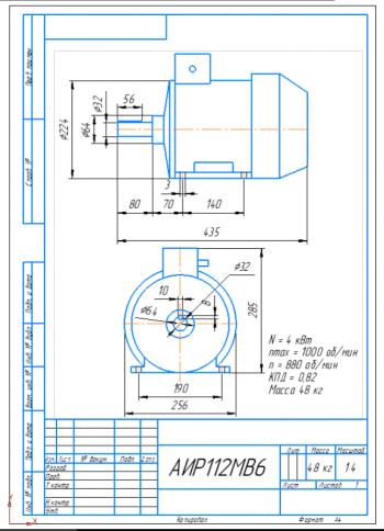 6.Чертеж электродвигателя модификации АИР112МВ6 на А4