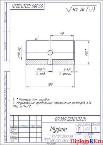 Чертеж муфта деталь (формат А4)