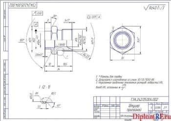 Чертёж детали штуцера припайного (формат А3)