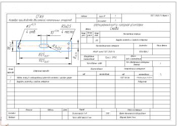 6.Операционная карта вырубки заготовки и пробивки отверстий А4