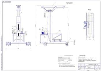 Проект устройства для демонтажа и транспортировки агрегатов на ремонтную позицию