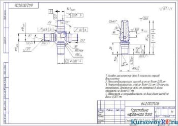 Чертеж детали крестовина карданного вала (формат А3)