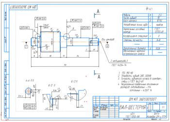 7.Деталировка конструкции: вал-шестерня из стали 40Х на формате А3