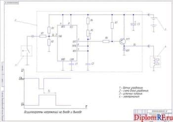 Схема электрическая управления энергоаккумулятором (формат А1)
