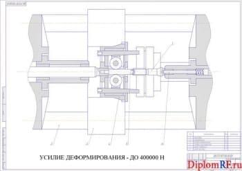 Схема горизонтального стана для холодного накатывания (формат А1)