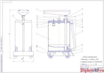 Проект устройства для сбора отработанных масле и заправки консистентных смазок
