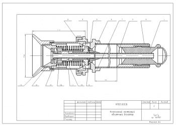 7.Клапанный камерный объемный дозатор в сборе А4
