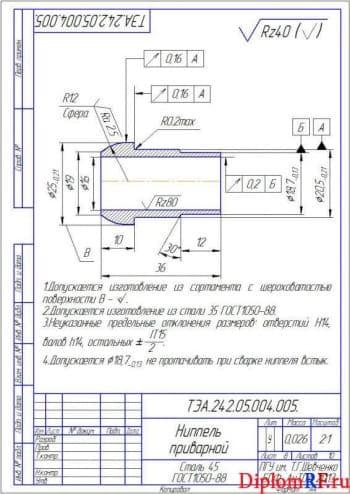 Чертёж детали ниппеля приварного (формат А4)
