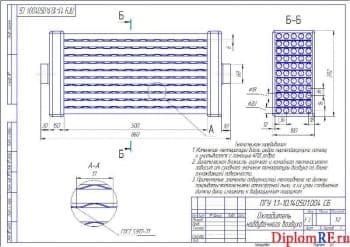 Чертеж наддувочного охладителя воздуха (формат А3)